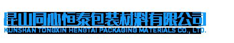 昆山同心恒泰包装材料有限公司